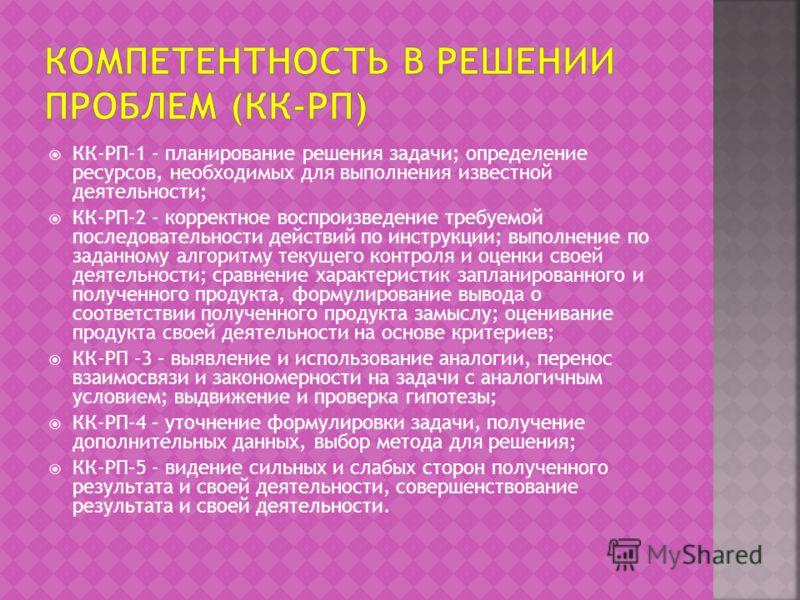 КК-РП-1 - планирование решения задачи; определение ресурсов, необходимых для выполнения известной деятельности; КК-РП-2 - корректное воспроизведение требуемой последовательности действий по инструкции; выполнение по заданному алгоритму текущего контр