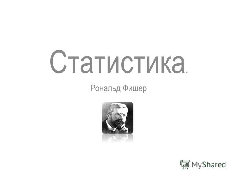 Статистика. Рональд Фишер