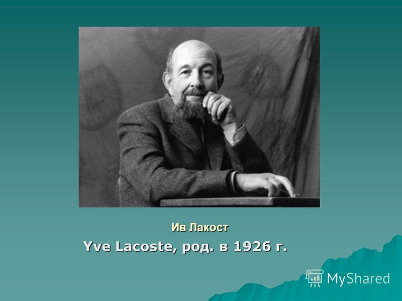 Ив Лакост Yve Lacoste, род. в 1926 г.