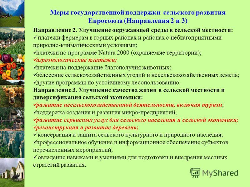 Меры государственной поддержки сельского развития Евросоюза (Направления 2 и 3) Направление 2. Улучшение окружающей среды в сельской местности: платежи фермерам в горных районах и районах с неблагоприятными природно-климатическими условиями; платежи