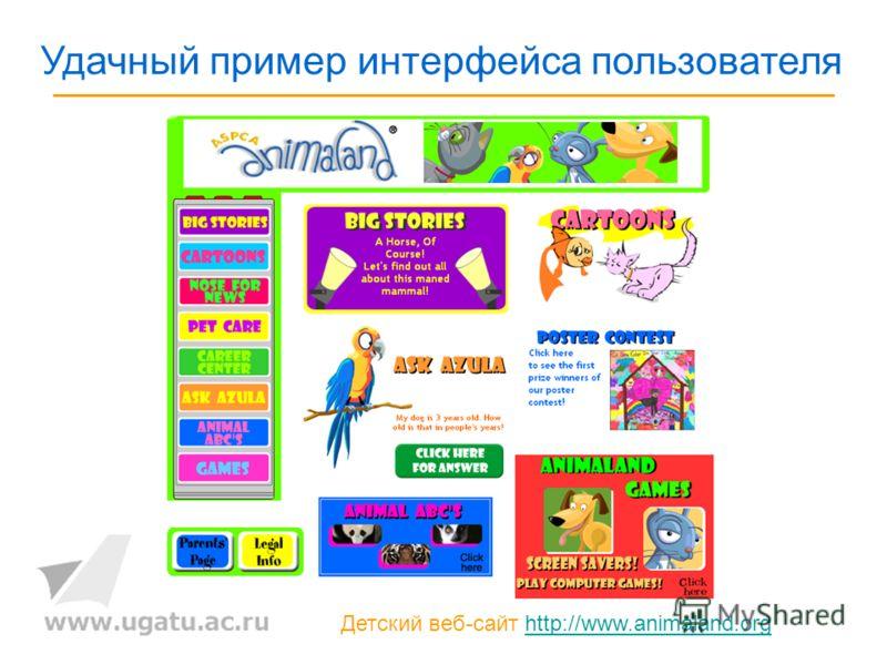 Удачный пример интерфейса пользователя Детский веб-сайт http://www.animaland.orghttp://www.animaland.org