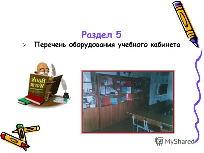 Раздел 5 Перечень оборудования учебного кабинета