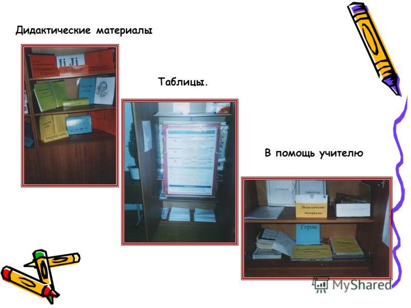Таблицы. Дидактические материалы В помощь учителю