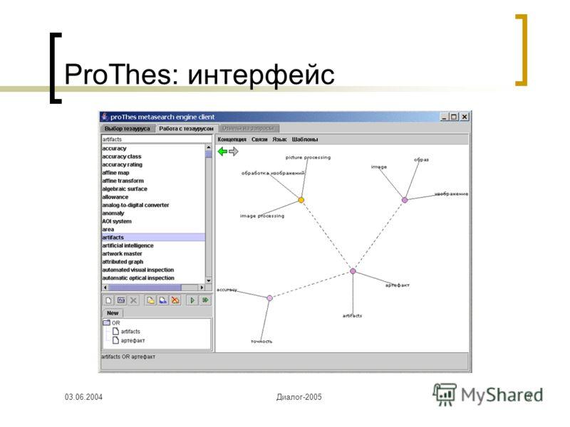 03.06.2004Диалог-20055 ProThes: интерфейс