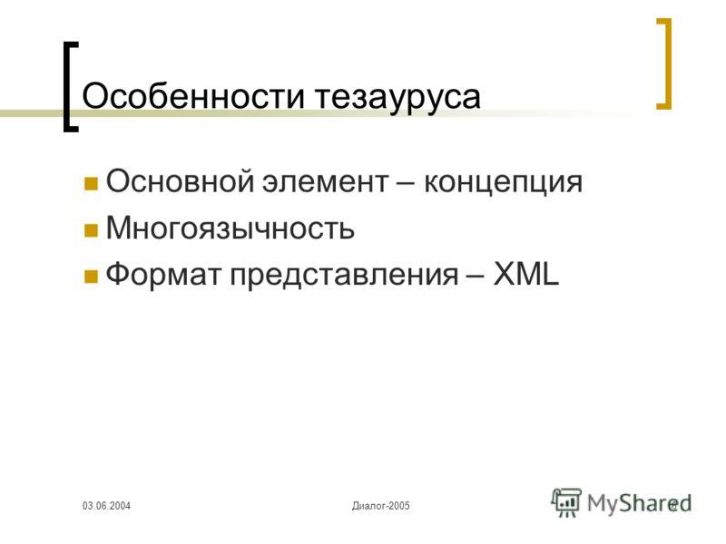 03.06.2004Диалог-20056 Особенности тезауруса Основной элемент – концепция Многоязычность Формат представления – XML