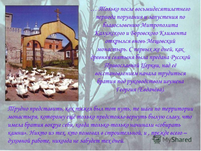 … 1812 год ознаменован для монастыря и жителей Мещовска особенно важным событием. 26 июня в средней восточной башне был торжественно захоронен крестьянин села Клетино Андрей Юродивый. Блаженный Андрей родился в 1744 году. Жизнь его отличалась необычн