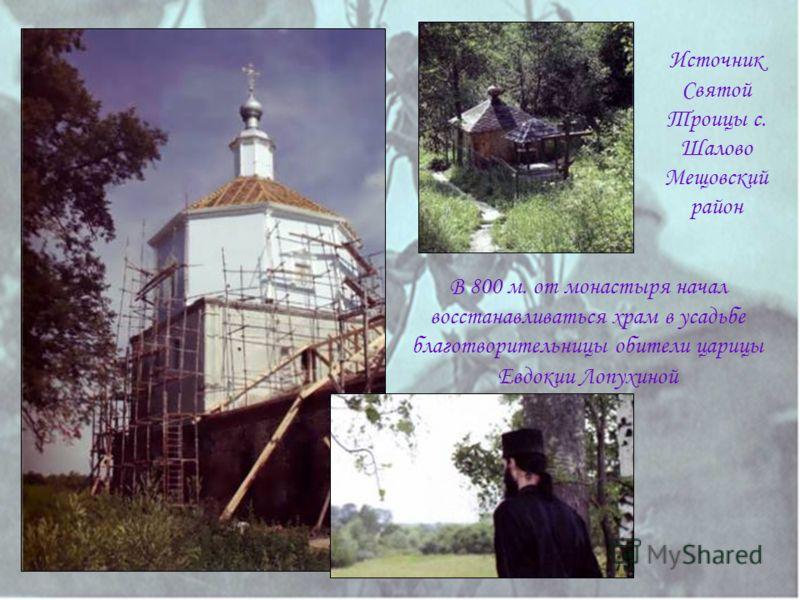 Древние городки нашей Родины, в их чисел и Мещовск, это есть те истоки, которые хранят в себе традиции православной русской национальной культуры…
