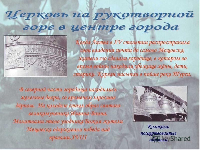 Его Высокопреподобие Игумен Георгий (Евдачёв), наместник Свято-Георгиевского Мещовского мужского монастыря Благодарение Богу за то, что он доверил нам восстанавливать такую великую святыню. Будем строить не мы, а Бог и святой великомученик Георгий По