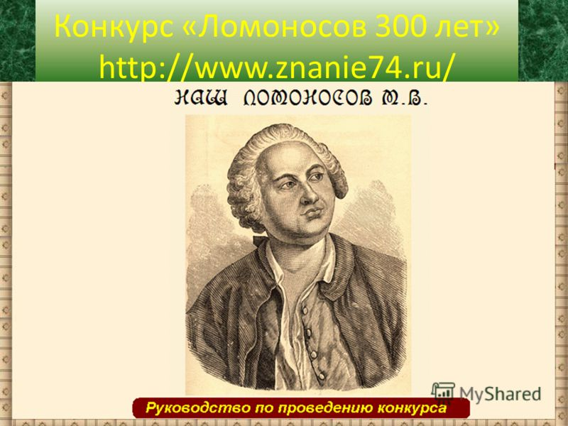 Конкурс «Ломоносов 300 лет» http://www.znanie74.ru/