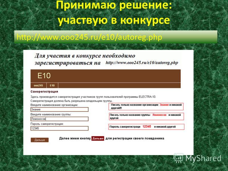 Принимаю решение: участвую в конкурсе http://www.ooo245.ru/e10/autoreg.php