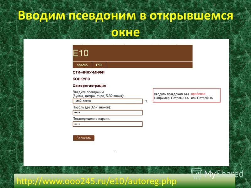 Вводим псевдоним в открывшемся окне http://www.ooo245.ru/e10/autoreg.php