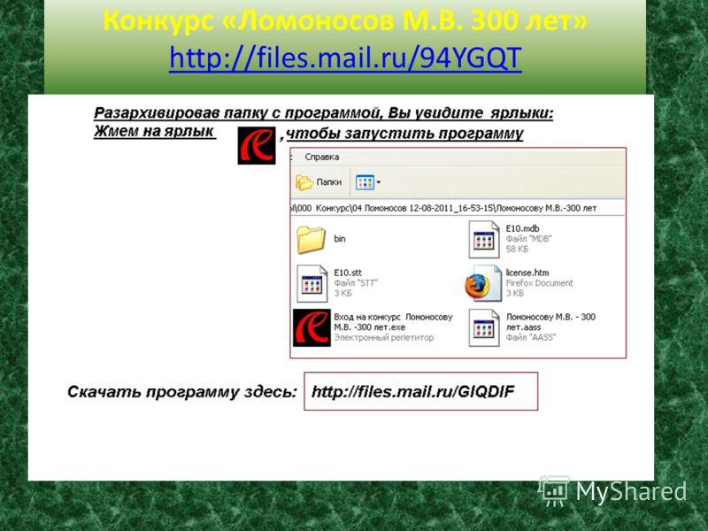 Конкурс «Ломоносов М.В. 300 лет» http://files.mail.ru/94YGQT http://files.mail.ru/94YGQT