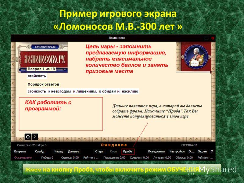Пример игрового экрана «Ломоносов М.В.-300 лет » Жмем на кнопку Проба, чтобы включить режим ОБУЧЕНИЯ.