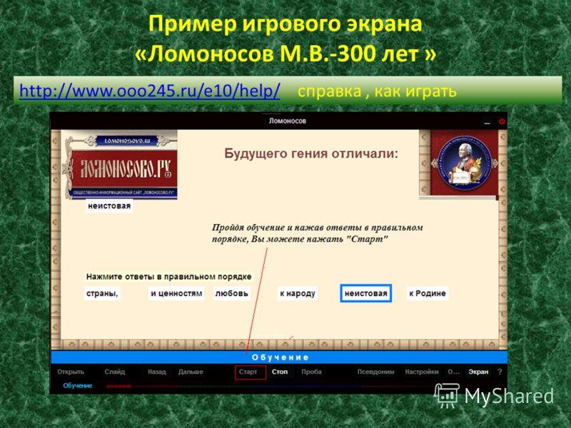 Пример игрового экрана «Ломоносов М.В.-300 лет » http://www.ooo245.ru/e10/help/http://www.ooo245.ru/e10/help/ справка, как играть