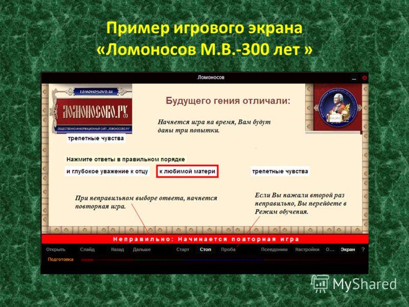 Пример игрового экрана «Ломоносов М.В.-300 лет »
