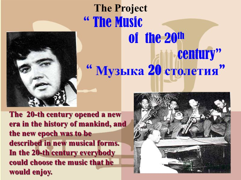 The Project The Music of the 20 th century Музыка 20 столетия The 20-th century opened a new era in the history of mankind, and the new epoch was to be described in new musical forms. In the 20-th century everybody could choose the music that he woul