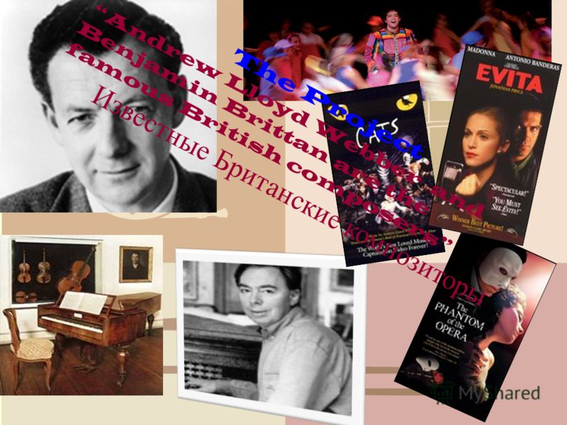 The Project Andrew Lloyd Webber and Benjamin Brittan are the famous British composers Известные Британские композиторы