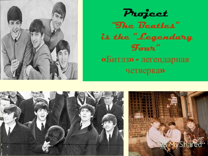 Project The Beatles is the Legendary Four « Битлз » - легендарная четверка »