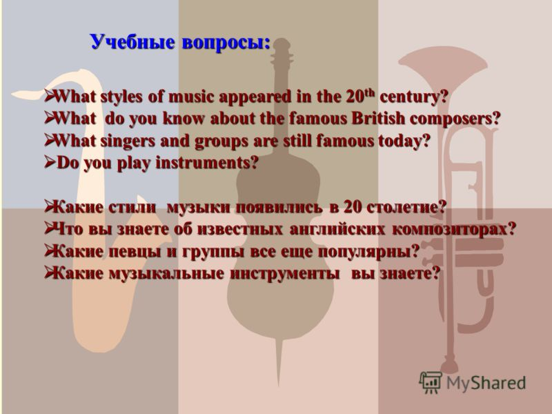 Учебные вопросы: What styles of music appeared in the 20 th century? What styles of music appeared in the 20 th century? What do you know about the famous British composers? What do you know about the famous British composers? What singers and groups