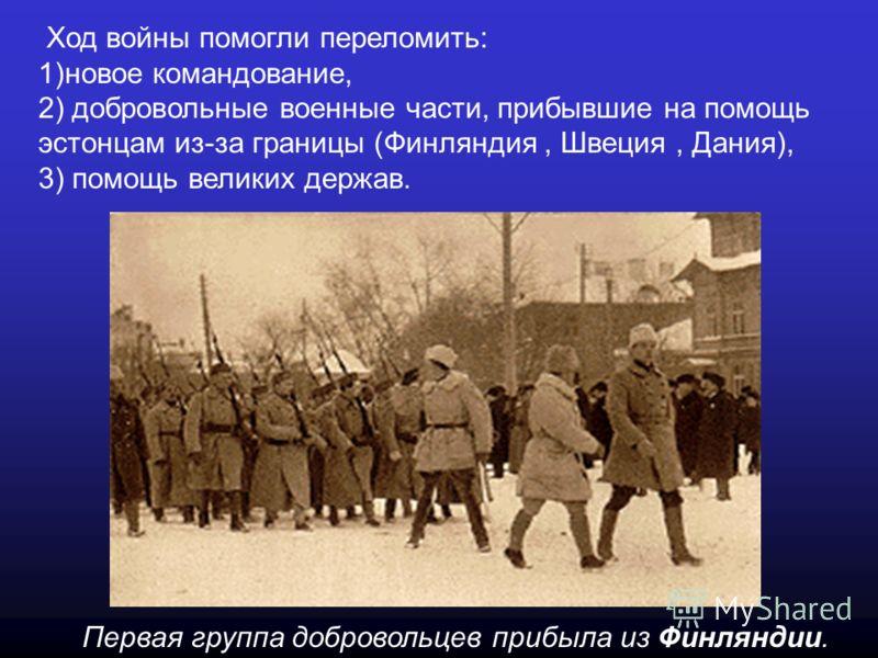 Начало Освободительной войны. 11 ноября 1918 завершилась 1-ая мировая война.А 28 ноября войска Советской России вместе с эстонскими красными стрелками вторглись в Эстонию и в тот же день взяли Нарву и провозгласили там Эстляндскую Трудовую Коммуну во