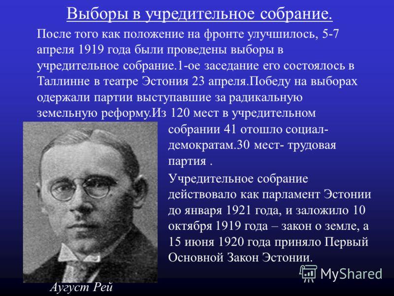 Освобождение Эстонии. 2 января 1919 года Лайдонер отдал приказ о начале контрнаступления. В основном благодаря быстрым и неожиданным действиям бронепоездов и отрядов морского десанта, уже 14 февраля был освобождён Тарту, а 19 января и Нарва. Особо от