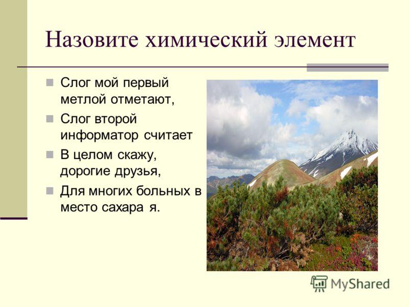 Чем пахнет в воздухе перед грозой? Почему химически неверно поэтическое выражение: «В воздухе пахнет грозой?»