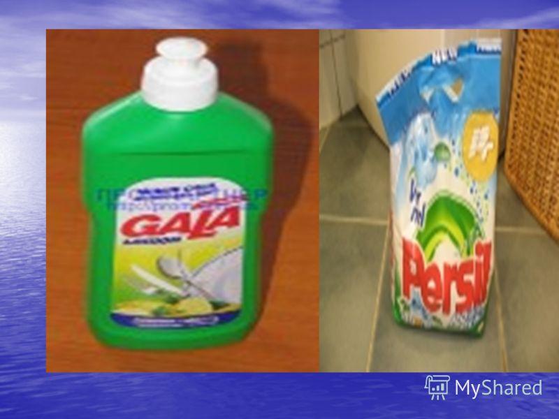 Моющие средства, вещества или смеси веществ, применяемые в водных растворах для очистки поверхности твёрдых тел от загрязнений. К Моющие средства относятся многокомпонентные смеси синтетических моющих веществ и различных вспомогательных так называемы