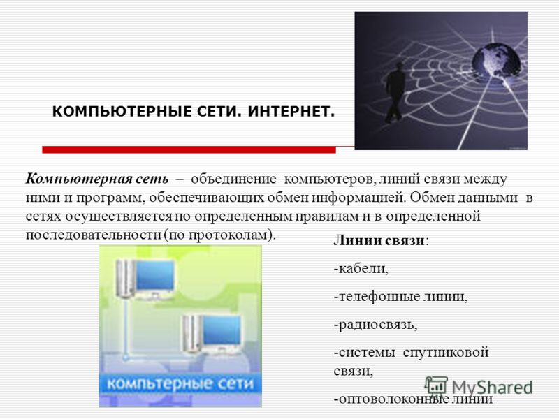 КОМПЬЮТЕРНЫЕ СЕТИ. ИНТЕРНЕТ. Компьютерная сеть – объединение компьютеров, линий связи между ними и программ, обеспечивающих обмен информацией. Обмен данными в сетях осуществляется по определенным правилам и в определенной последовательности (по прото