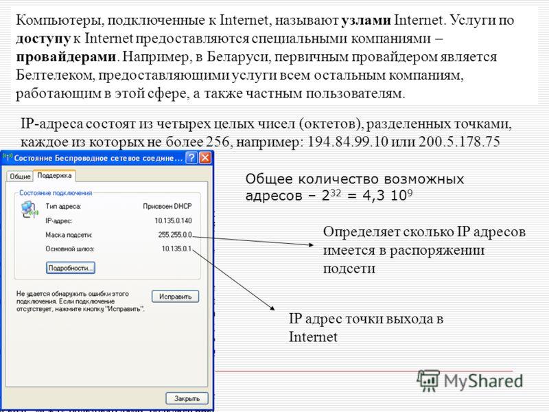 Компьютеры, подключенные к Internet, называют узлами Internet. Услуги по доступу к Internet предоставляются специальными компаниями – провайдерами. Например, в Беларуси, первичным провайдером является Белтелеком, предоставляющими услуги всем остальны