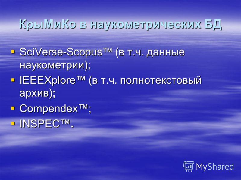 КрыМиКо в наукометрических БД SciVerse-Scopus (в т.ч. данные наукометрии); SciVerse-Scopus (в т.ч. данные наукометрии); IEEEXplore (в т.ч. полнотекстовый архив); IEEEXplore (в т.ч. полнотекстовый архив); Compendex; Compendex; INSPEC. INSPEC.