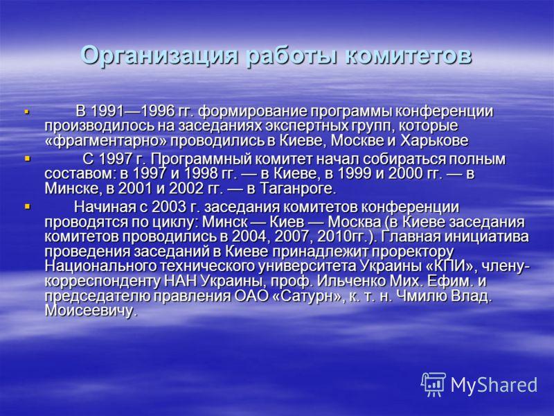 Организация работы комитетов В 19911996 гг. формирование программы конференции производилось на заседаниях экспертных групп, которые «фрагментарно» проводились в Киеве, Москве и Харькове В 19911996 гг. формирование программы конференции производилось