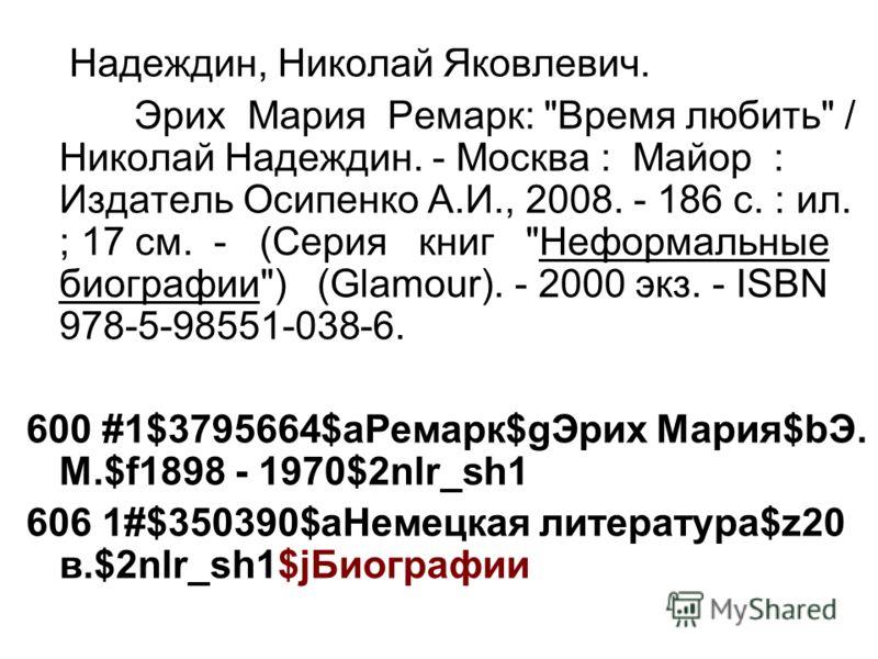 Надеждин, Николай Яковлевич. Эрих Мария Ремарк: