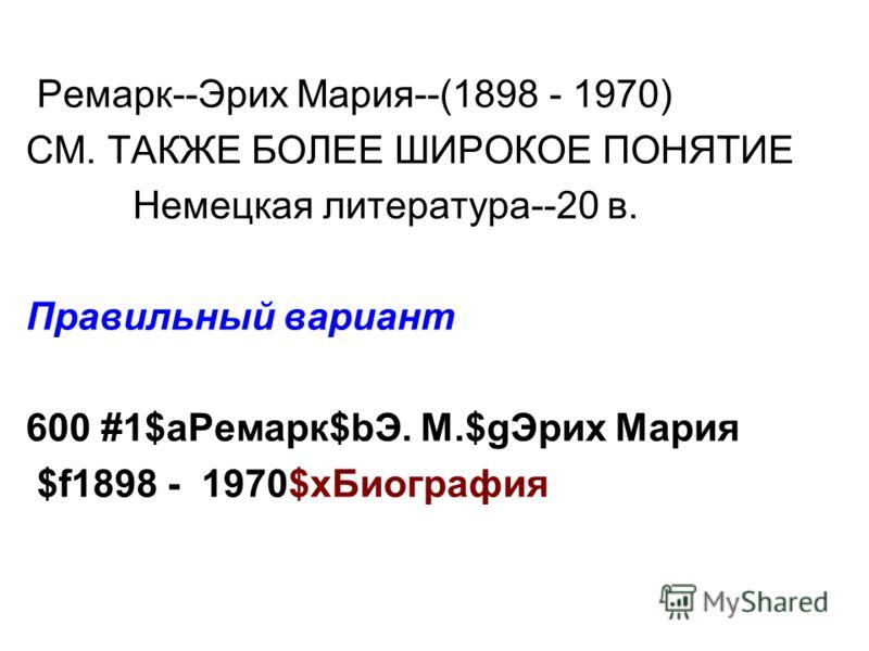 Ремарк--Эрих Мария--(1898 - 1970) СМ. ТАКЖЕ БОЛЕЕ ШИРОКОЕ ПОНЯТИЕ Немецкая литература--20 в. Правильный вариант 600 #1$aРемарк$bЭ. М.$gЭрих Мария $f1898 - 1970$xБиография