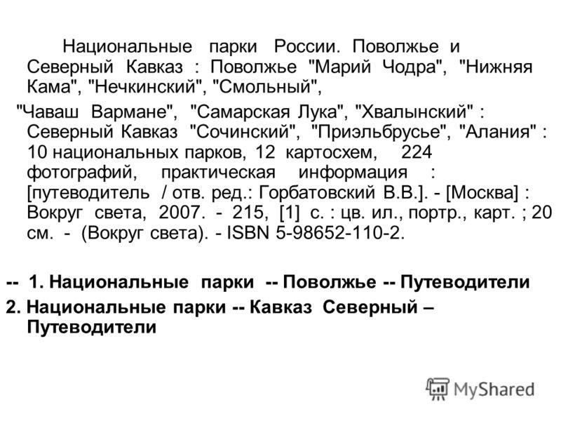 Национальные парки России. Поволжье и Северный Кавказ : Поволжье
