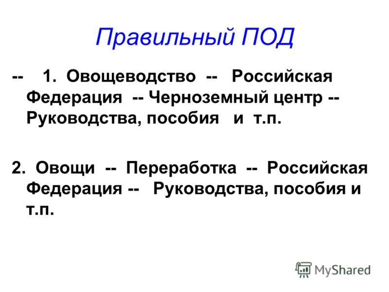 Правильный ПОД -- 1. Овощеводство -- Российская Федерация -- Черноземный центр -- Руководства, пособия и т.п. 2. Овощи -- Переработка -- Российская Федерация -- Руководства, пособия и т.п.