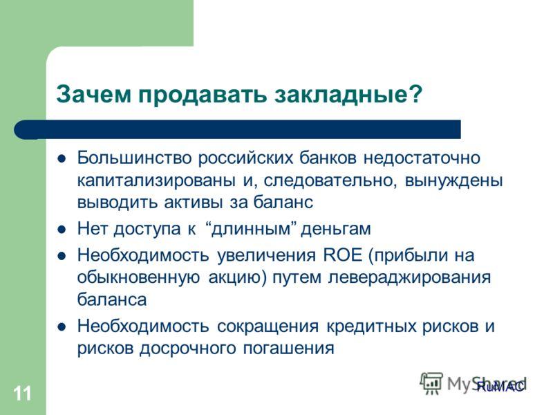 11 Зачем продавать закладные? Большинство российских банков недостаточно капитализированы и, следовательно, вынуждены выводить активы за баланс Нет доступа к длинным деньгам Необходимость увеличения ROE (прибыли на обыкновенную акцию) путем левераджи