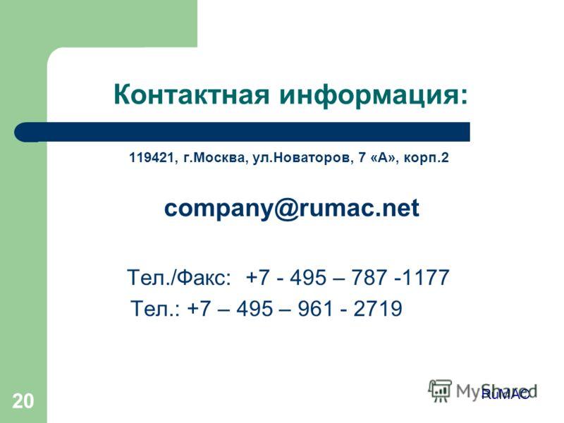 20 Контактная информация: 119421, г.Москва, ул.Новаторов, 7 «А», корп.2 company@rumac.net Tел./Факс: +7 - 495 – 787 -1177 Тел.: +7 – 495 – 961 - 2719 RuMAC