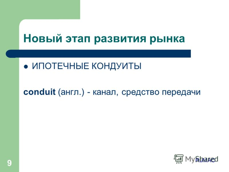 9 Новый этап развития рынка ИПОТЕЧНЫЕ КОНДУИТЫ conduit (англ.) - канал, средство передачи RuMAC