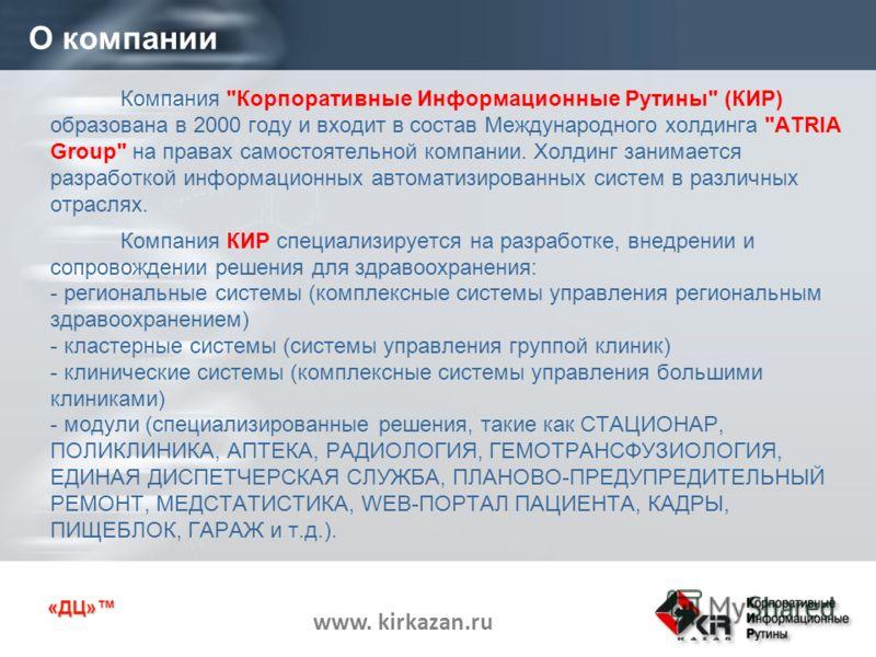 «ДЦ» www. kirkazan.ru О компании Компания