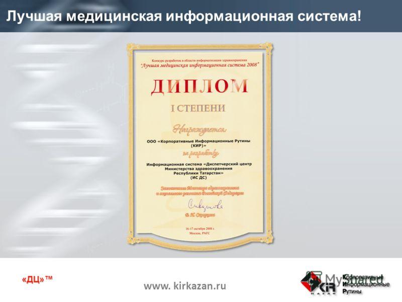 «ДЦ» www. kirkazan.ru Лучшая медицинская информационная система!