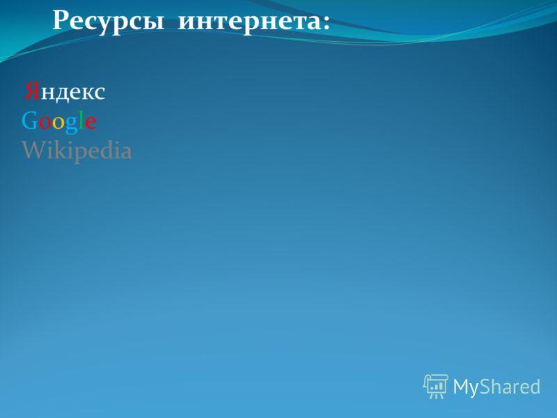 Ресурсы интернета: Яндекс Google Wikipedia