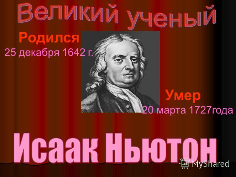 Родился 25 декабря 1642 г. Умер 20 марта 1727года