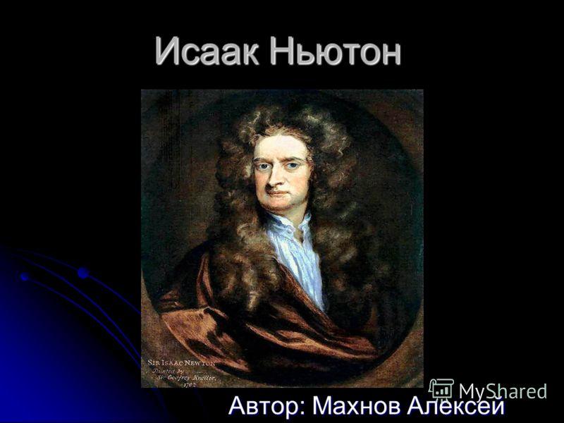 Исаак Ньютон Автор: Махнов Алексей