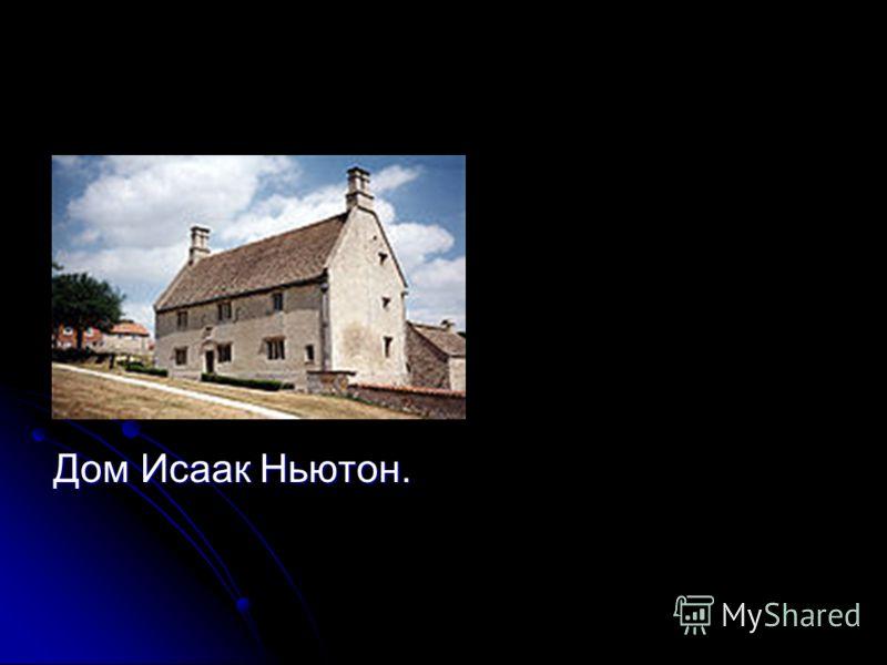 Дом Исаак Ньютон.