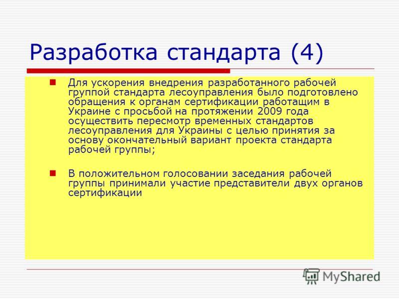 Разработка стандарта (4) Для ускорения внедрения разработанного рабочей группой стандарта лесоуправления было подготовлено обращения к органам сертификации работащим в Украине с просьбой на протяжении 2009 года осуществить пересмотр временных стандар