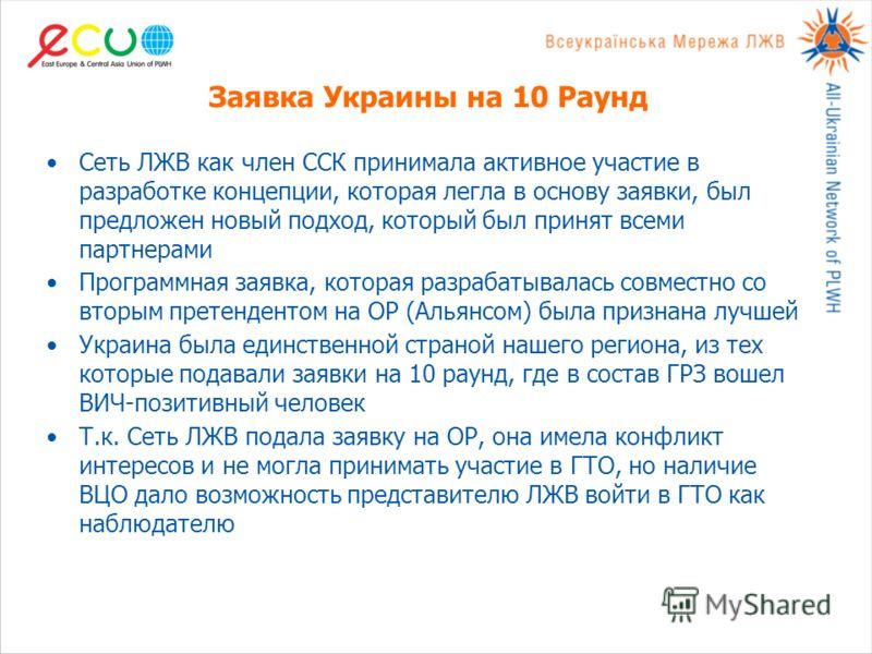 Заявка Украины на 10 Раунд Сеть ЛЖВ как член ССК принимала активное участие в разработке концепции, которая легла в основу заявки, был предложен новый подход, который был принят всеми партнерами Программная заявка, которая разрабатывалась совместно с