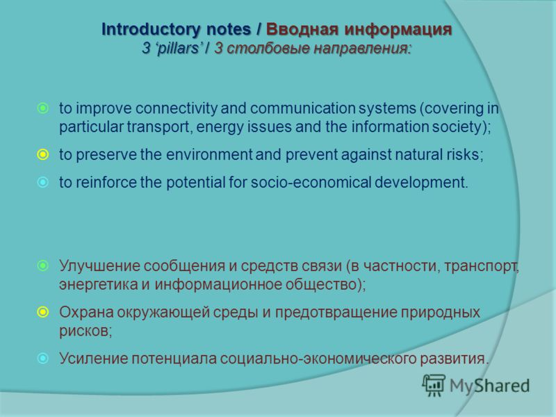 Introductory notes / Вводная информация 3 pillars / 3 столбовые направления: to improve connectivity and communication systems (covering in particular transport, energy issues and the information society); to preserve the environment and prevent agai