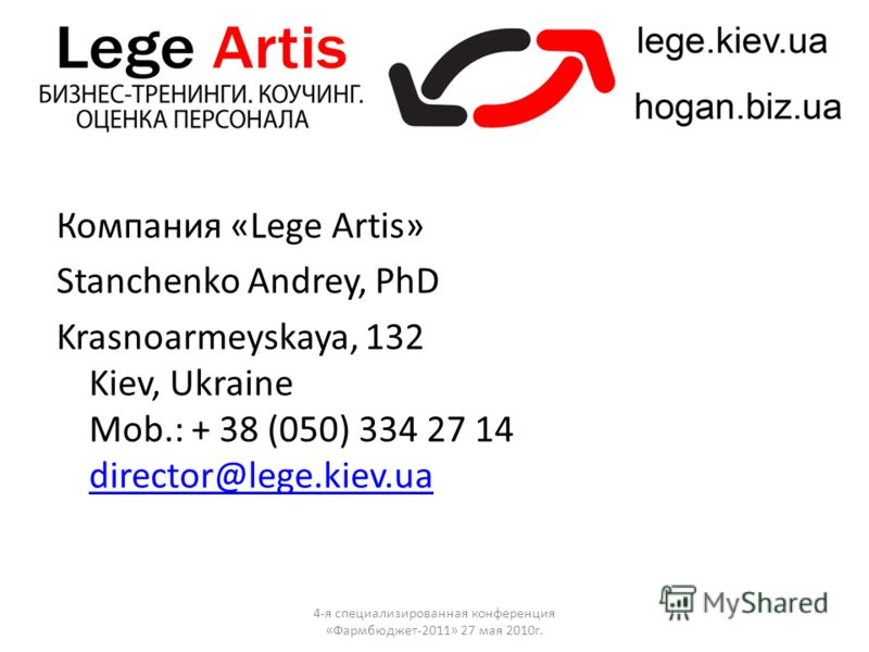 Компания «Lege Artis» Stanchenko Andrey, PhD Krasnoarmeyskaya, 132 Kiev, Ukraine Mob.: + 38 (050) 334 27 14 director@lege.kiev.ua director@lege.kiev.ua 4-я специализированная конференция «Фармбюджет-2011» 27 мая 2010г.