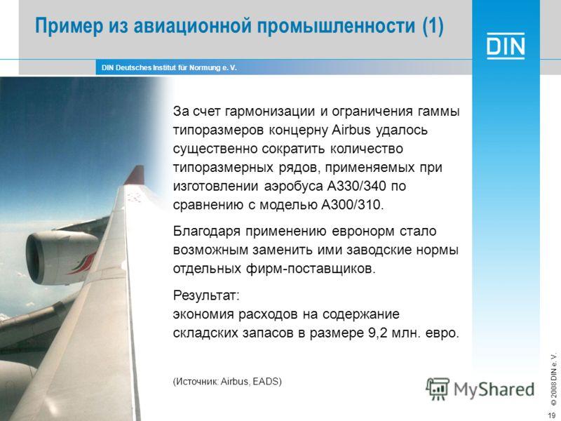 DIN Deutsches Institut für Normung e. V. © 2008 DIN e. V. 19 За счет гармонизации и ограничения гаммы типоразмеров концерну Airbus удалось существенно сократить количество типоразмерных рядов, применяемых при изготовлении аэробуса A330/340 по сравнен