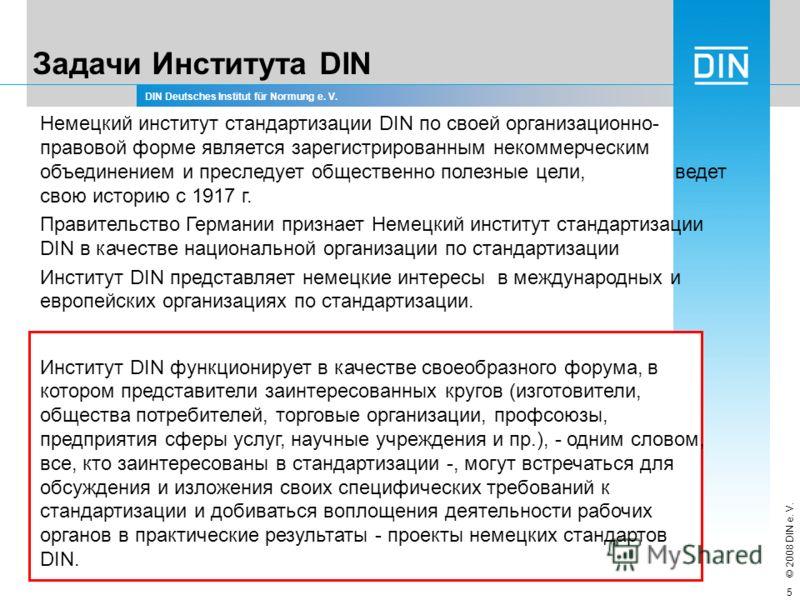 DIN Deutsches Institut für Normung e. V. © 2008 DIN e. V. 5 Немецкий институт стандартизации DIN по своей организационно- правовой форме является зарегистрированным некоммерческим объединением и преследует общественно полезные цели, ведет свою истори